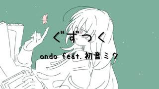 ぐずつく / ondo feat. 初音ミク 【ボカロ