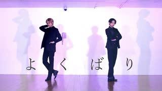 【ぼしゃ】よくばり 踊ってみた【男装】