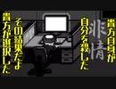 【実況】被害者ぶる大人の最期【くまのレストラン】#3