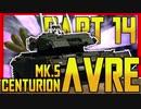 【WarThunder】 誇り高き肉片にしてあげようぜ〈Centurion Mk.5 AVRE〉