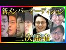 S4新メンバーオーディション 三次審査Part2