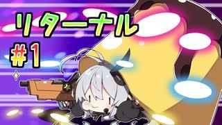 【紲星あかり】弾幕死にゲー×触手×SFホラ