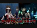 ハウスオブザデッド オリジナル(SS版)&リメイク比較動画 -THE HOUSE OF THE DEAD Original VS Remake-