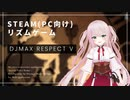 【DJMAX RESPECT V】布教したいので解説させてください【SeirenVoice実況プレイ】