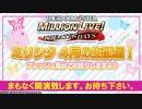 「アイドルマスター ミリオンライブ! シアターデイズ」ミリシタ 4月の生配信! フレッシュ気分でお送りしますよ♪ コメ有アーカイブ(1)