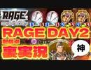 【 シャドバ 】RAGE  DAY2配信卓の裏側。【 Shadowverse シャドウバース 】