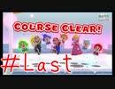 【実況プレイ】とびだせ!うるさいだけのスーパーマリオ3Dワールド#Last【スーパーマリオ3Dワールド+フューリーワールド】