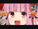 さきがけ!琴葉茜の料理道#1「灼氷」【N1グランプリ】