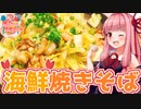 【VOICEROIDキッチン】☆茜ちゃんの簡単海鮮塩焼きそば☆【海鮮塩焼きそば】