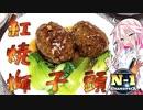【N1グランプリ】ARIA姉妹は肉が食べたい!!【紅燒獅子頭】