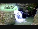 【30秒でリラックス】自然の声~鰐淵の滝~【睡眠・休憩・リラクゼーション用環境音】