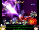 【PS2版TOD】考えてもっと考えて最後までCHAOSで貫き通す【ゆっくり実況プレイ】トウケイ城 ティベリウス戦