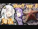 あかりの食材調達日誌 short ver.6