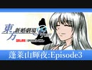 【10周年:東方新婚劇場Refrain】蓬莱山輝夜 EPISODE3-FINAL-【東方手書き】