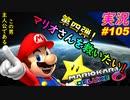 part105 【 マリオさんを救いたい! 】久々の主人公参戦!「 マリオカート8DX 」 ちゃまっと 実況  マリカー