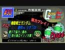 【PS2・機動戦士ガンダム 連邦vs.ジオンDX】実況 #30 連ジで協力!進め、我ら独立イソノ大隊!【Part4】