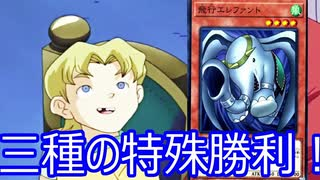 【遊戯王ADS】リユースコントロール~三種の特殊勝利を添えて~