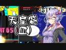【beatmaniaIIDX】LMゆかり その4【VOICEROID実況】