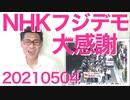 NHKフジデモ大成功、ご参加ありがとうございました!/フェミの脱コルがアバンギャルド/アリゾナ州再集計調査は警察鑑識レベル20210504