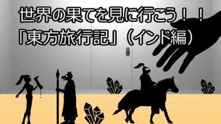 ゆっくり歴史よもやま話 東方旅行記(イ