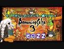【ロマサガ3】不幸村 ぜにぃのコマンダープレイその22