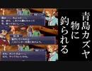【実況】青島カズヤ、お前はつくづくクソガキだな【ダンボール戦機BOOST】part7
