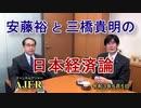 【新番組】「安藤裕と三橋貴明の日本経済論 第一話」(前半)三橋貴明 AJER2020.5.5(3)