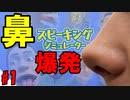 【バカゲー】人間社会に溶け込むために鼻を爆発させるゲームを実況プレイ 【スピーキングシミュレーター】 #単発実況