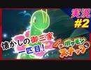 part2 懐かしい御三家復活!「 New ポケモンスナップ 」 実況プレイ Pokemon