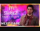 『Life is Strange: True Colors』「Meet Gabe」トレイラー