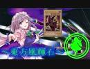 【東方】東方風輝石 第29話【遊戯王】 「紅き魔術師と漆黒の風(前編)」
