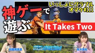 加藤英美里&高木美佑が神ゲー『It Takes Two』をプレイ【いっしょにグラブルオマケ#111】
