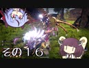 【OutWARD】当たって砕ける冒険譚【ガイノイド&ボイロ実況】その16
