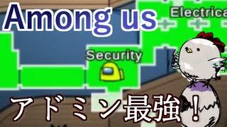 【Among us】アドミン最強!