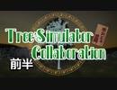 木シミュ合同/Tree Simulator Collaboration  前半