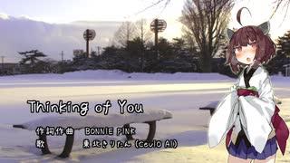 【AIきりたん】 Thinking of You 【CeVIO AIカバー曲+調声晒し】