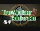 木シミュ合同/Tree Simulator Collaboration  後半