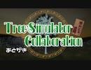 木シミュ合同/Tree Simulator Collaboration  あとがき