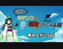 【船釣り】ミジンコさん、釣り日和りなんですよ!! Part:4~病み上がりSLG編~【VOICEROID】