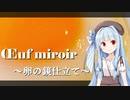 【N1グランプリ】Œuf miroir ~卵の鏡仕立て~