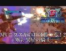 【地球防衛軍5】不撓の機士よ、異星の騎士を撃ち砕け!【INFERNO】