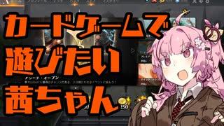 【MTGA】カードゲームで遊びたい茜ちゃん