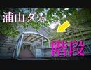 浦山ダムの階段を登ってみた
