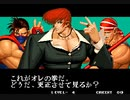 KOF95全キャラ即死コンボ(125点)