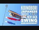 """【きょう5/5は子どもの日!】「鯉のぼり」(甍の波)ニュージャックスゥイングアレンジ Japanese children's day song """"Koinobori"""" New jack swing"""
