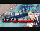 【マキとゆかりの名/迷船よもやま見聞録】Vol.3 スエズ運河閉塞事故【voiceroid解説】