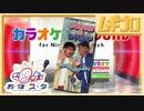 【おはスタ】やまちゃん&レイモンド「ジャバジャバモーニング」歌ってみた【実況】
