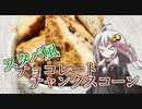 第55位:釣れなくても料理!チョコレートチャンクスコーン!【VOICEROIDキッチン】