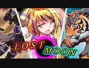 【東方】道化失月~ロスト・ムーン~ vol.20【架空デュエル】