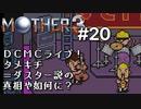 【第4章】MOTHER3を振り返り実況プレイ#20